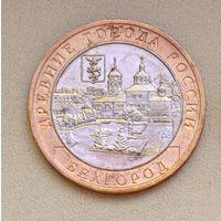 10 рублей 2006 год Белгород ММД