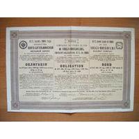 Облигация в 187,5 рублей Общества Волго-Бугульминской ж.д., 1908 г.