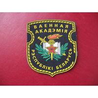 Шеврон Военная Академия