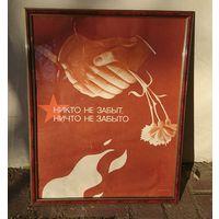 Плакат СССР в рамке , Никто не забыт