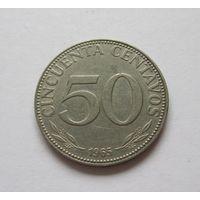Боливия 50 сентаво 1965