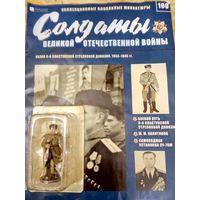 Солдаты ВОВ Номер 100 - Казак 9-й пластунской стрелковой дивизии, 1943-1945 гг, не вышедший в РБ