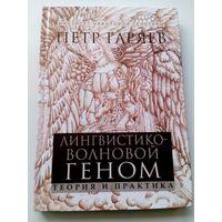 Петр Гаряев Лингвистико-волновой геном. Теория и практика