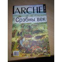 Arche 12-2015