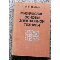 В.Д.Соболев Физические основы электронной техники