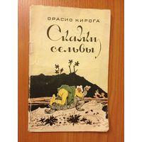 """Орасио Кирога """"Сказки сельвы"""" (1956)"""