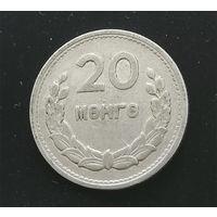 20 мунгу ( менге ) 1959 Монголия #01