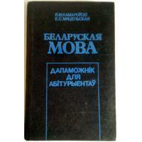 """""""Беларуская мова"""" под ред.Я.М.Камароускага, Е.С.Мяцельскага."""
