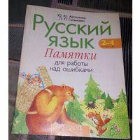 Русский язык.2-4 классы.Памятки для работы над ошибками.