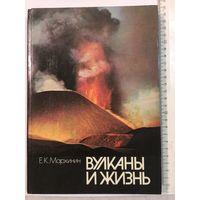 Книга Мархинин Вулканы и жизнь 1980г 185  стр