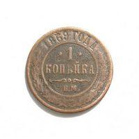 1коп 1869г.Александр ll
