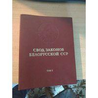 Свод законов Белоруской  ССР том1