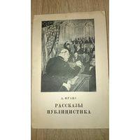 Рассказы. Публицистика. А.Франс 1950