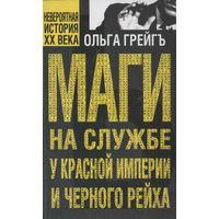 Маги   на   службе   у   Красной   империи   и   Черного   рейха .
