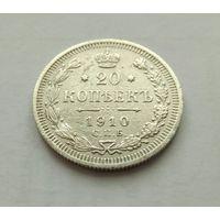 Российская империя, 20 копеек 1910 ЭБ. Красивые !!! С 1 р. без М.Ц.