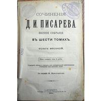 Писарев Д.И. Полное собрание сочинений в 6-ти томах. Том 2. 1904