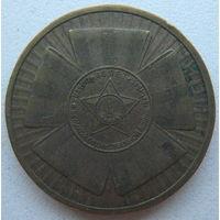 Россия 10 рублей 2010 г. 65 лет Победы