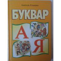 Анатоль Клышка - Буквар