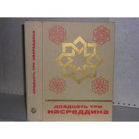 Двадцать три Насреддина. Серия: Сказки и мифы народов Востока.