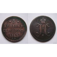 Трояк серебром Николая I  1843г. (1)