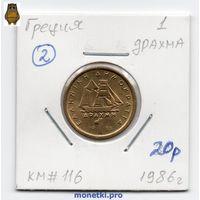 1 драхма Греция 1986 года (#2)