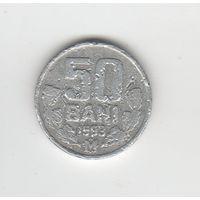50 бани Молдова 1993 Лот 2781