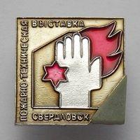 Знак ПТВ Свердловск