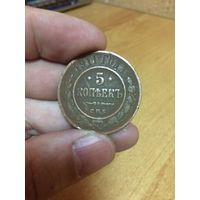 5 копеек 1911 год (с.п.б)
