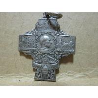 Крест медаль католическая Святой Пий ХII-й.Ватикан Италия