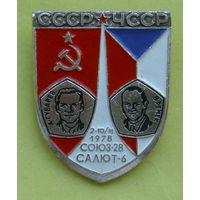 Космос. СССР - ЧССР. 994.