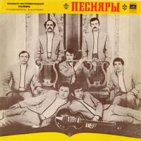 Песняры - Песняры 1