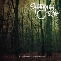 Янтарные Слёзы - Откровение Отреченных (CD)