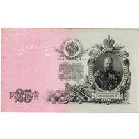 Россия, 25 рублей обр. 1909 г., Шипов - Бубякин. UNC-