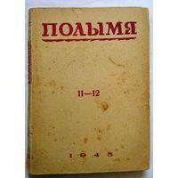 Полымя NoNo 11-12 1945 и 7 1946