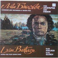Л. ван Бетховен. сочинение для фортепиано в четыре руки. Mint