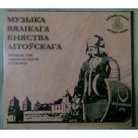 Стары Ольса - Музыка вялiкага княства лiтоускага,  CD