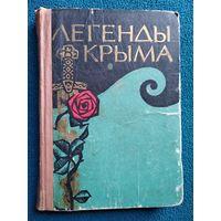 Легенды Крыма. 1967 год