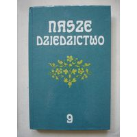 Учебник польского языка.Хрестаматия для 9 класса
