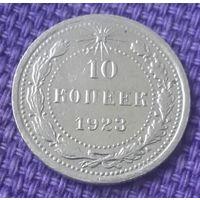 10 копеек 1923 года.