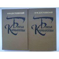 Ф. Достоевский Братья Карамазовы (комплект из 2 книг). Цена указана за 1 книгу!