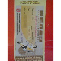 04.05.2014--Торпедо Жодино--БАТЭ Борисов-билет с матча