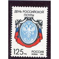 Россия 1994. День российской почты