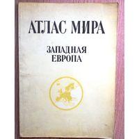Атлас мира. Западная Европа, 1977 г.