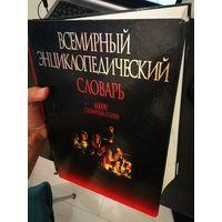 Всемирный энциклопедический словарь. Словарь Ожегова