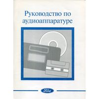 "Руководство по аудиоаппаратуре для Автомобилей ""Ford""."
