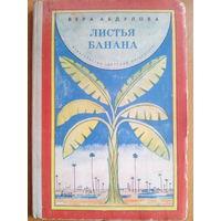 Листья банана Вера Абдулова