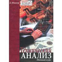 Технический анализ. Полный курс