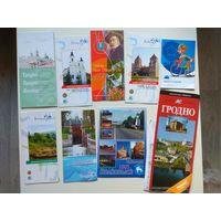 Туристические буклеты Беларуси. Цена за всё.