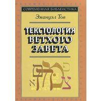 Текстология Ветхого Завета. Тов Э.