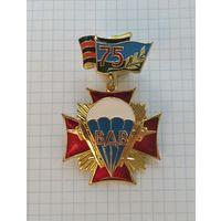75 лет ВДВ